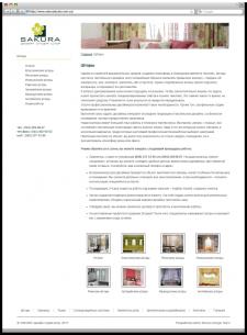 Разработка сайта для дизайн студии «Sakura»