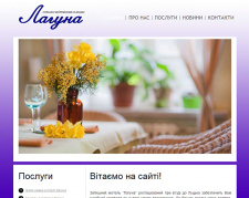 Сайт готелю