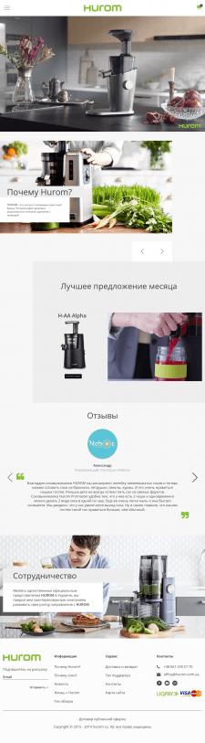 hurom - интернет магазин