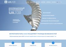Инновационный ветрогенератор UAXIS
