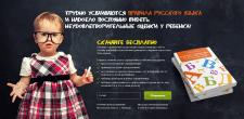Верстка промо-странички по макету PSD