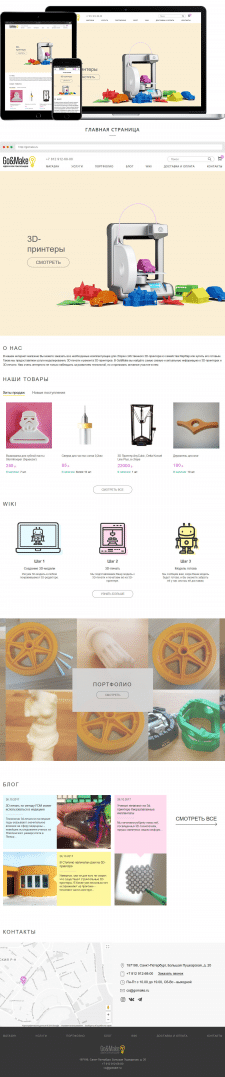 Интернет-магазин комплектующих 3D принтеров