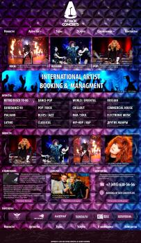 Концертное агенство