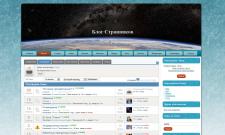 Блог Странников