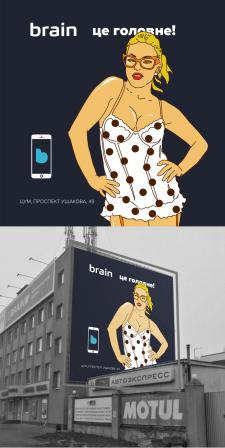 Иллюстрация для brain