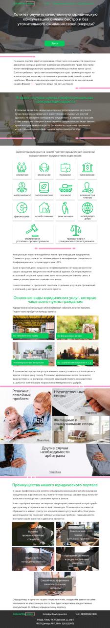 Дизайн сайта (юридические услуги)
