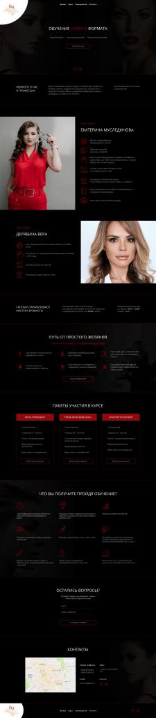 Дизайн сайта для школы макияжа