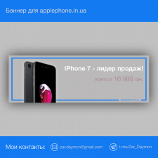 Баннер для applephone.in.ua