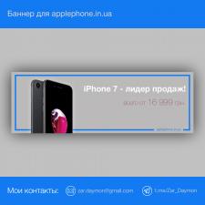 Баннер для applephone.in.ua
