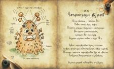 Иллюстрация с персонажем - Четырехглазый звуколов