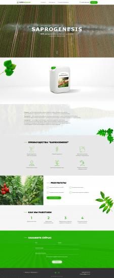 SAPROGENESIS - органическое удобрение