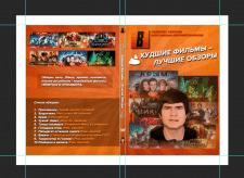 Обложка для DVD диска