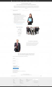 Разработка отдельного раздела на сайте