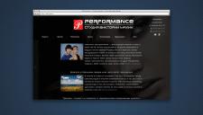 """Студия Визижа и стиля """"Performance"""""""