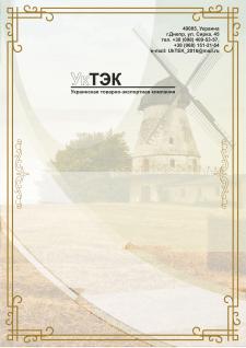 Фирменный бланк для компании УкТЭК