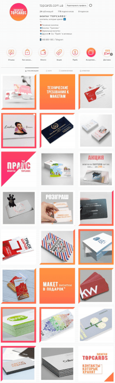 Продвижение страницы Instagram агентства Topcards
