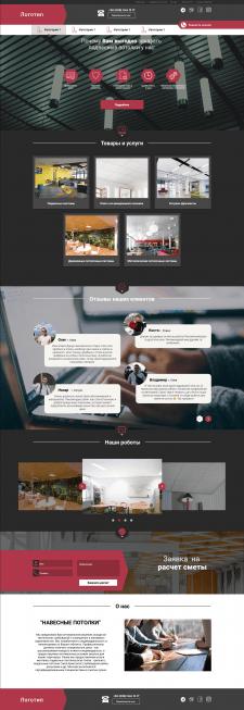 Дизайн для Сайта навесных потолков