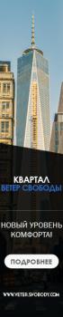 """Баннер """"Квартал Ветер Свободы"""" 160x600"""