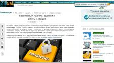 Безопасный пароль: ошибки и рекомендации