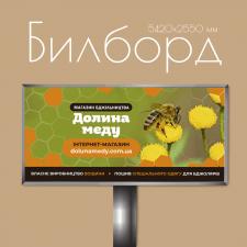 Билборд для магазина пчеловодства