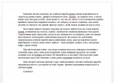 Продающий текст халяльной колбасы на украинском