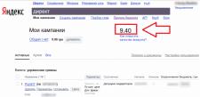 Настройка Яндекс.Директ для rcnit.com.ua