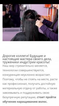 """Статья """"Обучение наращиванию волос"""""""