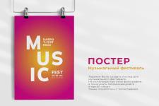 Постер для музыкального фестиваля