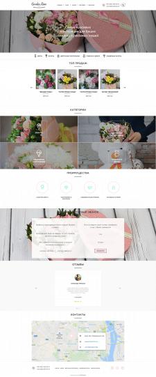 Интернет магазин по продаже цветов