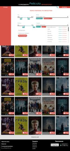 Pelicula - сервис подбора фильмов, опираясь на вку
