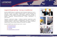 Legend Engineering - инженерно-геодезические услуги