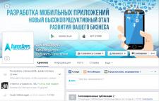 Продвижение бренда Awiosapps в ФБ