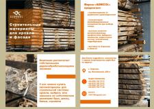 Выдержки презентации деревообрабатывающей компании