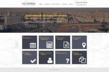 """Дизайн сайта для компании """"Две столицы"""""""