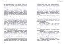Редакторская правка переводной литературы