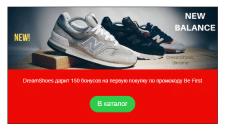 "Адаптивное email письмо для ""DreamShoes"""