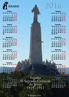 Створення тематичного календаря