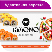 Лендинг Nekimono - суши, пицца