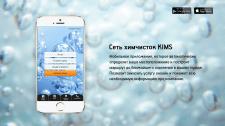 Мобильное приложение  для сети химчисток KIMS
