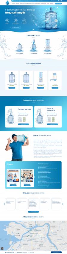 Дизайн сайта компании по доставке воды