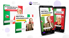 Рекламные баннеры, инфобизнес, уроки Итальянского
