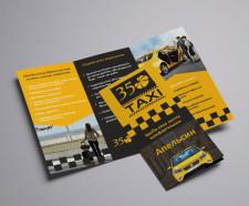 Буклет для службы такси