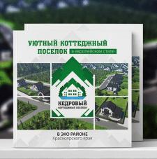 Презентация Уютный коттеджный поселок
