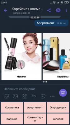 Ваш интернет-магазин в Viber