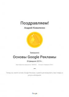 Основы Google Рекламы _ Google