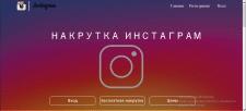 Сайт накрутки подписчиков в инстаграм