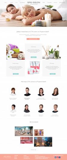 дизайн сайта SPA салона