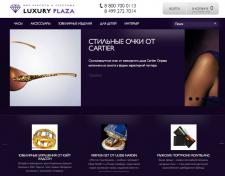 Продвижение интернет-магазина ювелирных украшений