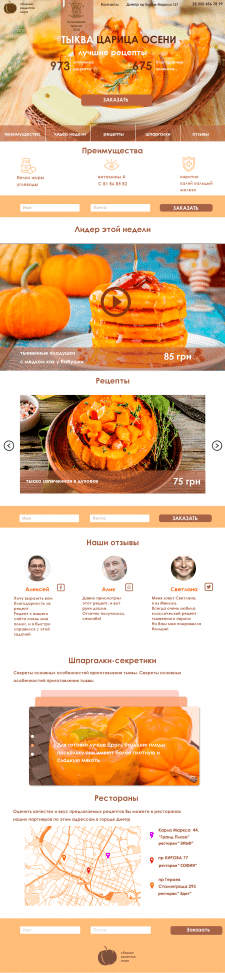 Сайт кулинарных рецептов с тыквой