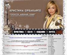 Кристина Орбакайте - официальный клуб поклонников
